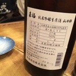 酒縁川島 - 来福 純米吟醸 生原酒 直汲み 山田錦(来福酒造・岡山)