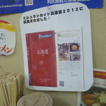 磯焼亭 - ミシュラン北海道ってのもあるのですね。