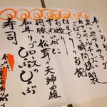 30688092 - 2014年9月14日のメニュー3500円コース。
