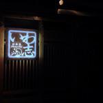 30688093 - 看板に白金魚(プラチナフィッシュ)とあり。