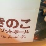 30688679 - 新商品?きのこリゾットボール(199円)
