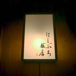 にしぶち飯店 - 静かな小道にポツンと灯り。