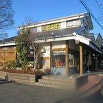 3069787 - 「こだわりとんかつ たやま 石岡店」の外観。