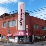 千草 - 駅前にある、ランチを楽しめる喫茶店です。 席は28席、団体は10席まで対応可能とのことです。