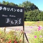 ベルグ - New Berg=高原のパン屋さん
