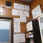 松林堂 - 芸能人の色紙が貼られる