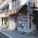 松林堂 - 旧東海道沿い