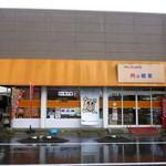 郷家精肉店 - 道路を挟んで向かい側に駐車場あり。