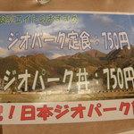 30696712 - 日本ジオパーク認定☆おめでとうございます