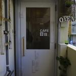 路の上のカフェ日日 -