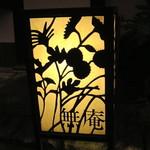 蕎麦懐石 無庵 - 素敵な行燈ですね (2014/09)