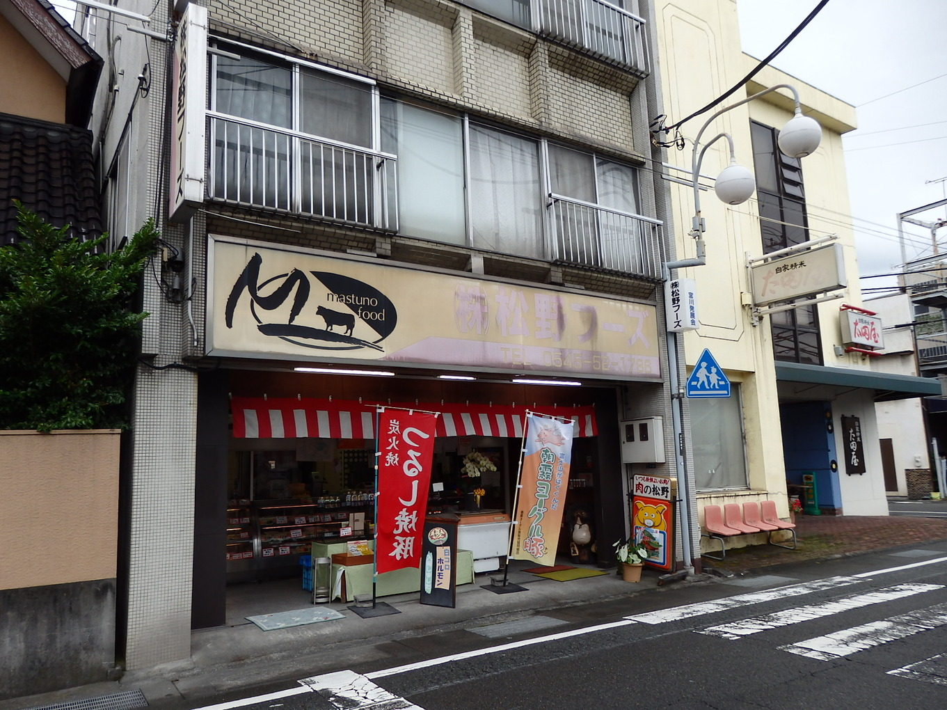 松野フーズ