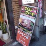 ステーキのくいしんぼ - 入り口の看板