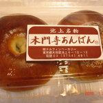 プチドルフィン - 本門寺あんぱん