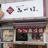 みづほ 太田店