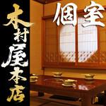 木村屋本店 - 個室