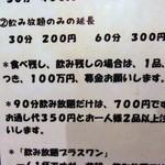 でんでん串 - 食べ残し、飲み残しは1品につき100万円!