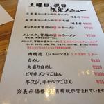 30708828 - 2014/09/13  背脂、スペシャル!  ¥830