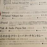 カーン・ケバブ・ビリヤニ - 土日祝日スペシャルランチメニューー拡大(パヤ追加:2014年9月15日現在)