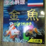 タイ料理 金魚 - 入り口の目立つ看板