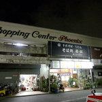3071328 - ショッピングセンター・フェニックス。昭和30年代くらいの建物でしょうか。