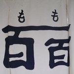 串かつ百百 - 暖簾