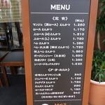 とんかつ マンジェ - マンジェ 2014/9/15