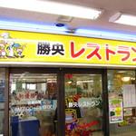 勝央サービスエリア(下り線)レストラン - 外観