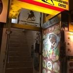 バル・セレス - 超急な階段