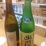 なか屋 - 日本酒「出羽桜 純米吟醸 出羽燦々 DEWA33」と日本酒「八重 久比岐」旨いね~^^