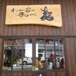 平井製麺所 - 売店(お支払い処)