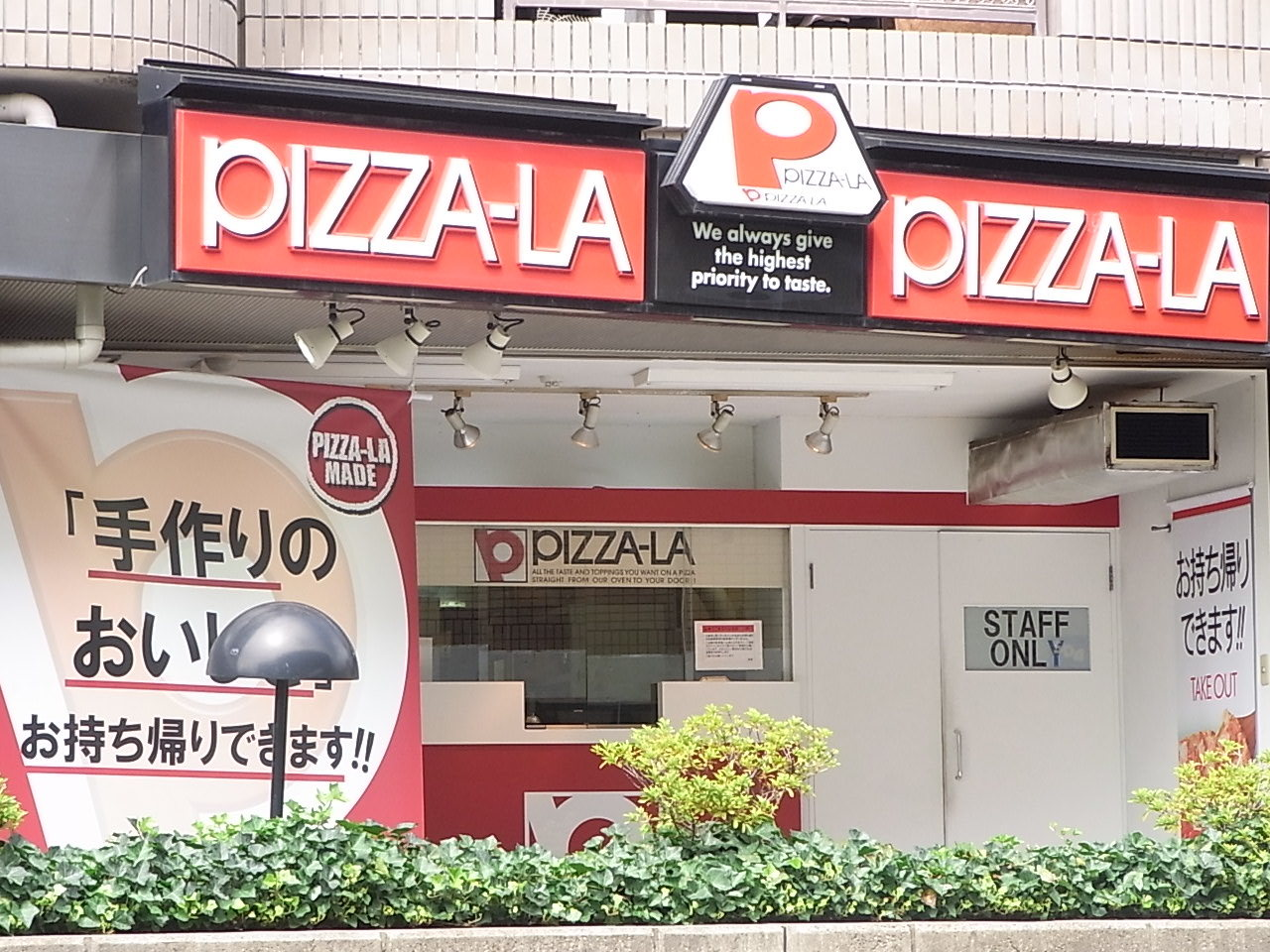 ピザーラ 高槻店
