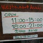 洋食の朝日 - お昼は15時まで