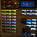 十味や - 自動食券販売機