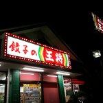 餃子の王将 - 宝塚I.C.そばにあるお店の外観