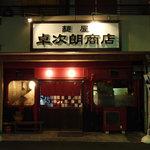 麺屋 卓次朗商店 - 店舗