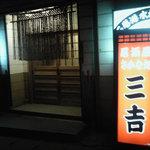 さかな処 三吉 - 中は満席。流石の人気。 2010年1月