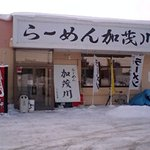 らーめん加茂川 - 冬の昼間
