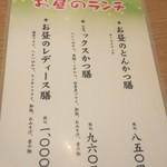tonkatsuke-waike- - ランチメニュー