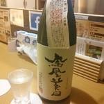 なか屋 - 日本酒「鳳凰美田 純米吟醸山田錦」栃木の銘酒です!微発泡の余韻がいいですね~旨いです^^