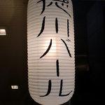 炭火焼鳥 徳川 - 徳川バール ちょうちん