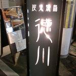 炭火焼鳥 徳川 - 徳川看板