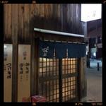 麺匠 呉屋 - 外観