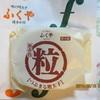 ふくや - 料理写真:東京浜松町店限定 粒めんたい