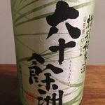 炭焼 emma - 六十餘洲 特別純米