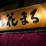 根室花まる - 2014.9