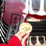 櫛田茶屋 - 皮がぷわっと厚くて、もちもちしてます。その場で食べるのが一番好き。