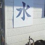 豆ふの駅 角屋豆富店 - 富士山の伏流水