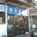 豆ふの駅 角屋豆富店 - 暖簾