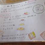カフェ トモチート - 軽食メニューも。